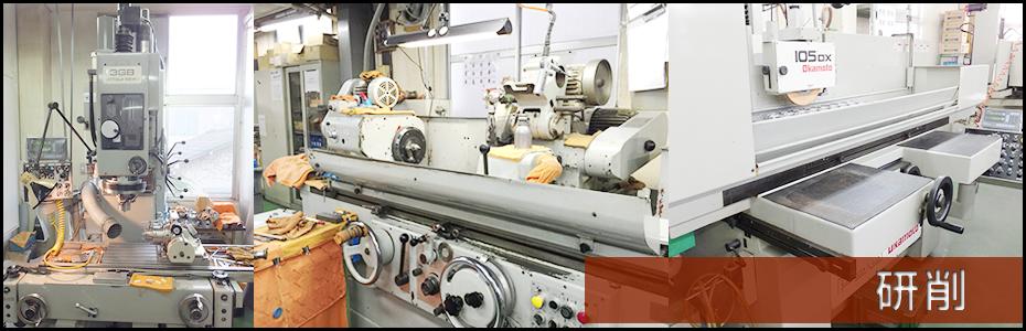 研削機械の設備一覧